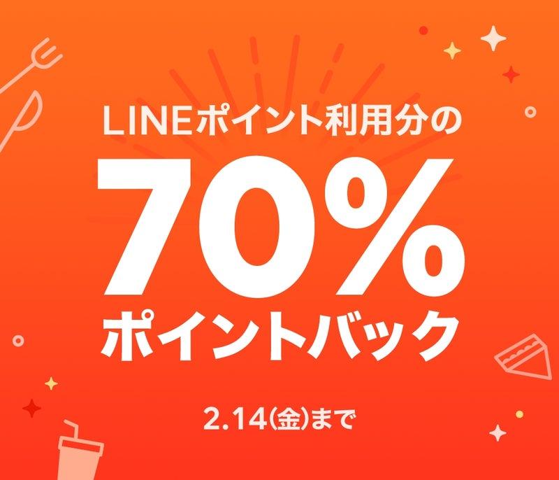 LINEポケオ_202002