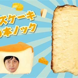 画像 バスクチーズケーキ動画!YouTube あまちゃんTVオススメ の記事より 1つ目