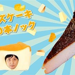 画像 バスクチーズケーキ動画!YouTube あまちゃんTVオススメ の記事より 2つ目