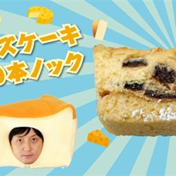画像 チーズケーキ動画 3選!YouTube あまちゃんTVオススメ の記事より 3つ目