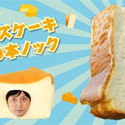 画像 チーズケーキ動画 3選!YouTube あまちゃんTVオススメ の記事より 2つ目