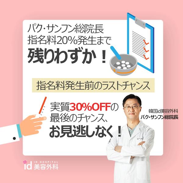 パク・サンフン 韓国id美容外科 指名料 ラストチャンス