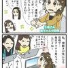 ガチ88・オヤジ系女子、登場!の画像
