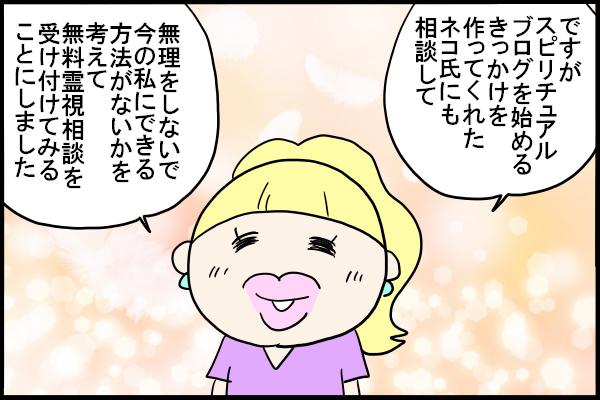 スピリチュアル 龍子 スピリチュアルたつことは…龍子のブログ、スピリチュアルカウンセラー、インスタもある?