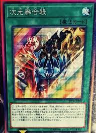 遊戯王 混沌 の 三 幻魔