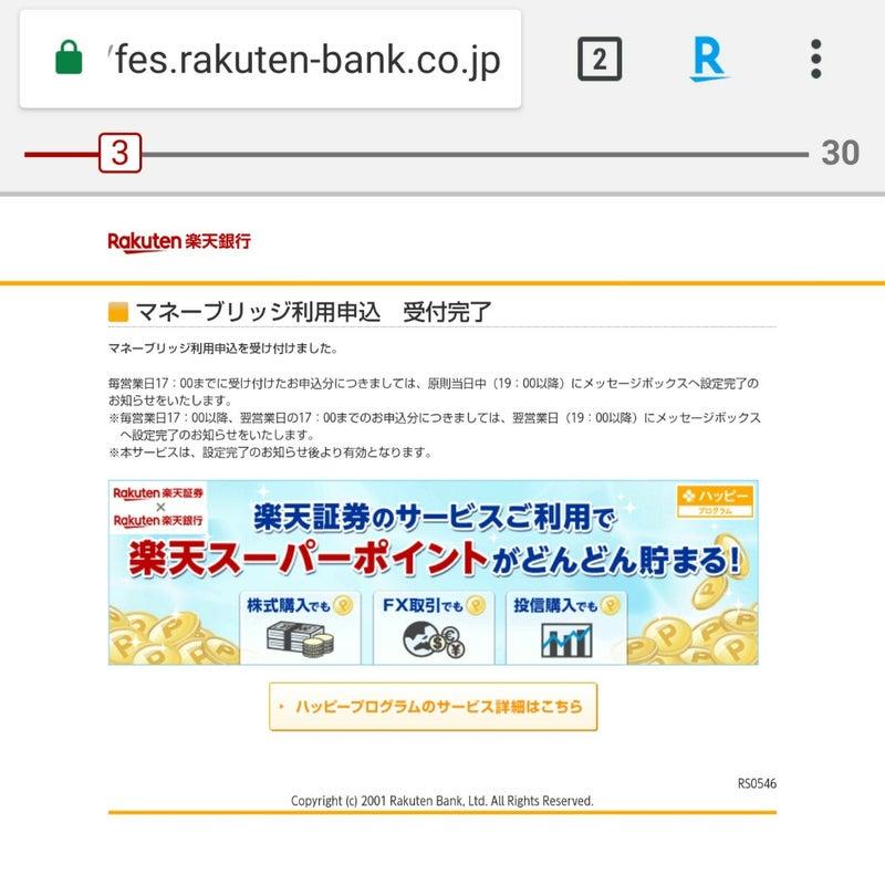 楽天銀行 リズム支店 コード