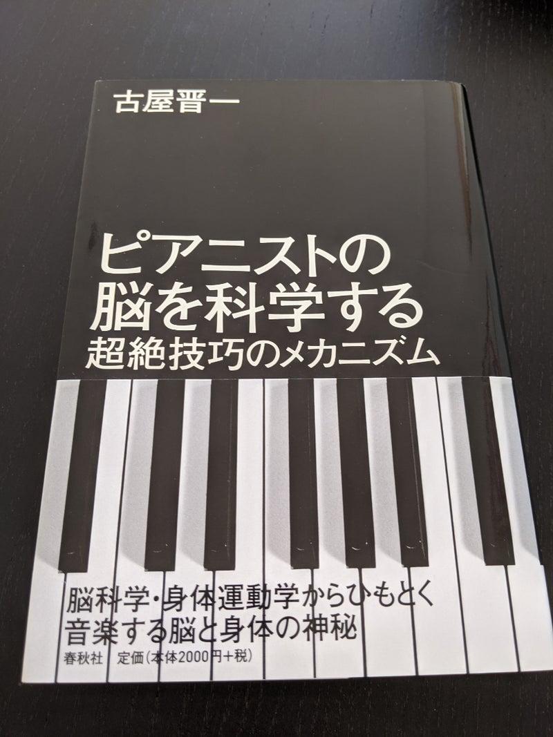 ピアノ超絶技巧