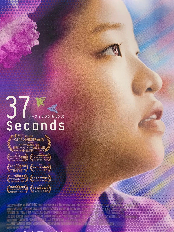 映画 37 セカンズ