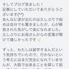 【続編】 はるばる大阪から…!ありがとうございますの画像