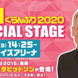 画像 「大阪オートメッセ2020」にて『R-1ぐらんぷり2020 スペシャルステージ』を開催! の記事より