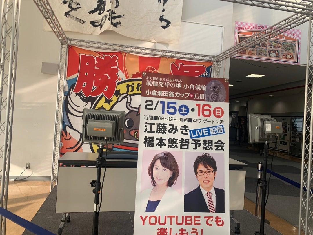 ライブ 小倉 競輪 小倉けいりん レース映像