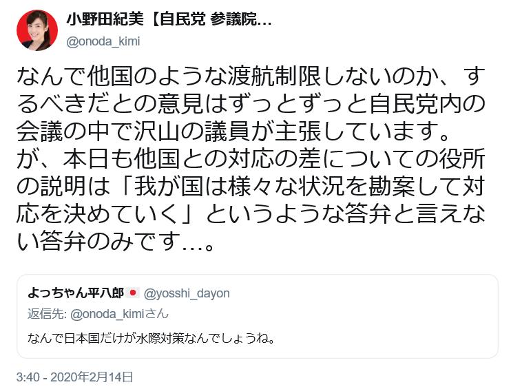 手ぬるい日本の入国規制! 他国はシナ全土からの入国を禁止しているのに、なぜなのか?の記事より