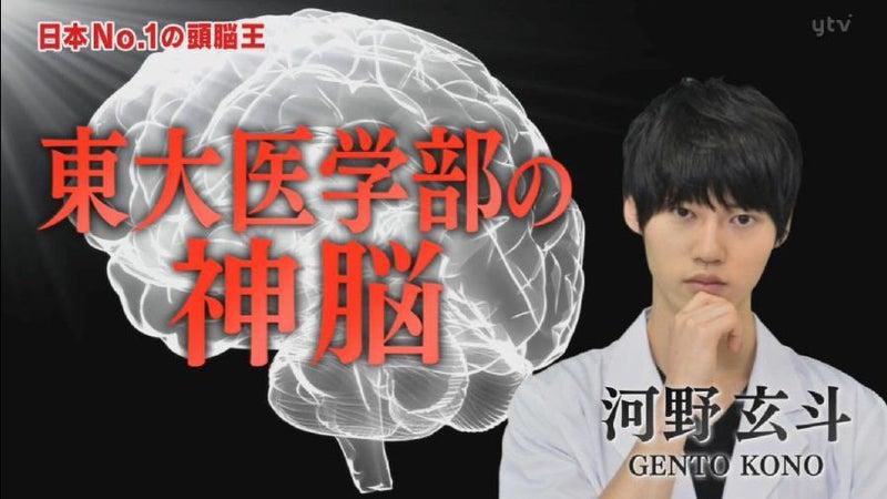 頭脳 王 2020 最強の頭脳 日本一決定戦!頭脳王2020