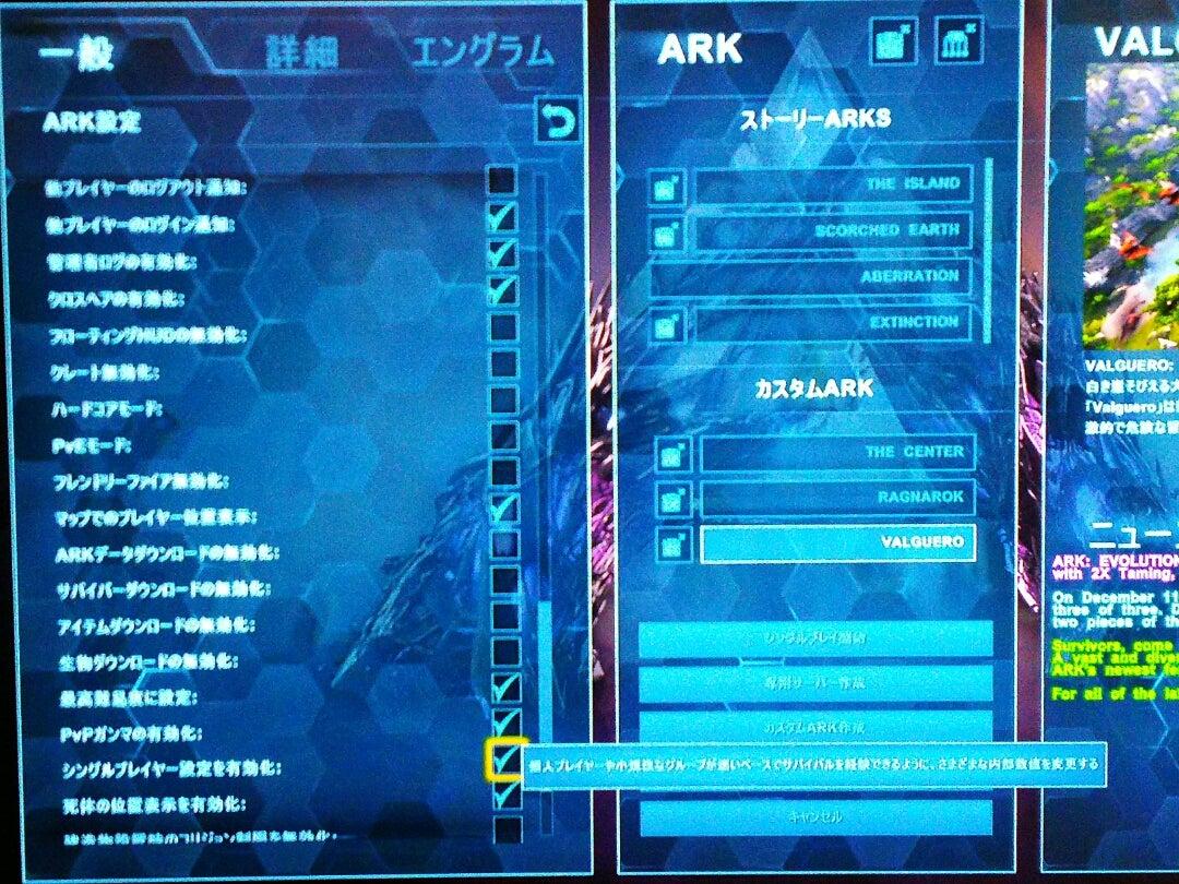 Ps4 設定 Ark