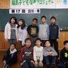 第17回「福島子ども保養プロジェクトin青森2019・冬」報告!の画像