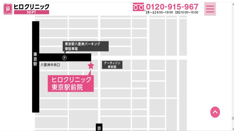 NIPT】ヒロクリニックが都内進出!3月から東京駅前院を開院!競争激化か? | NIPT調査隊
