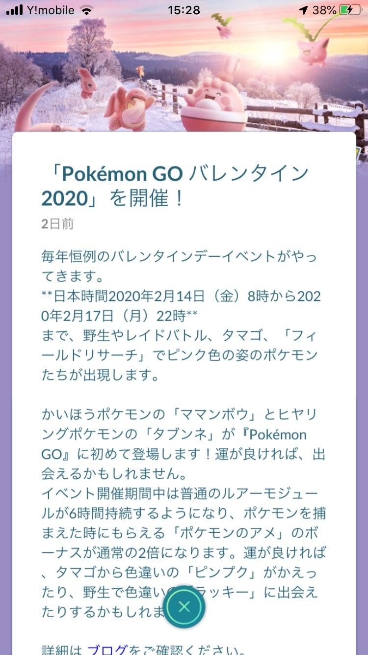 ポケモン go バレンタイン 2020