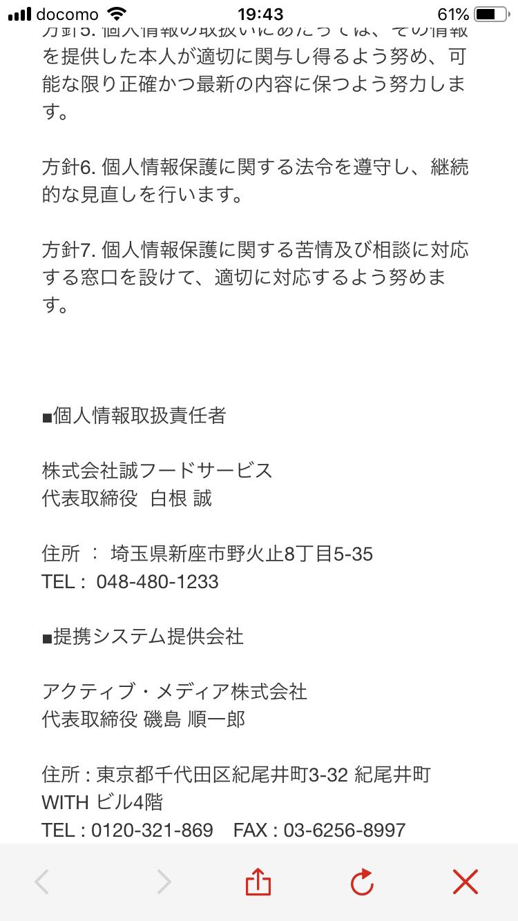 新座 市 天気 埼玉 県