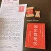 開催レポ)誕生日から自分を読み解き流れに乗る!誕生数秘学@東京の画像