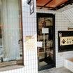 奥沢に誕生!シンプルで素材の味を生かしたお料理を提供する家族経営の定食屋さん『中村食堂』
