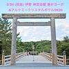 ※イベント自粛 3/20(金) 伊勢 春分ヨーガ2020の画像