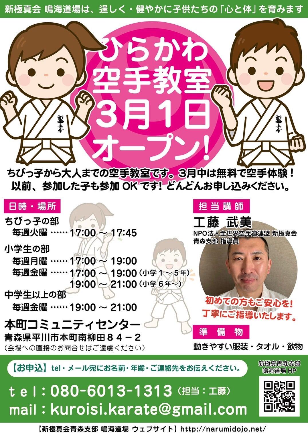 平川教室、新規開設のお知らせ