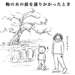 梅の木の前を通ったときにの画像