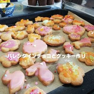 2月9日 バレンタインチョコ・クッキー作りの画像