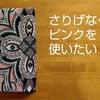【color+shape®】さりげなくピンクを使いたい!40歳からの大人コーデの画像