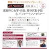 広島の呉で、指導者、保護者向けのセミナーします!の画像