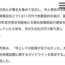 画像 (祝)小樽最上メガソーラー計画の結果❗️ の記事より 4つ目