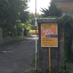 画像 (祝)小樽最上メガソーラー計画の結果❗️ の記事より 1つ目