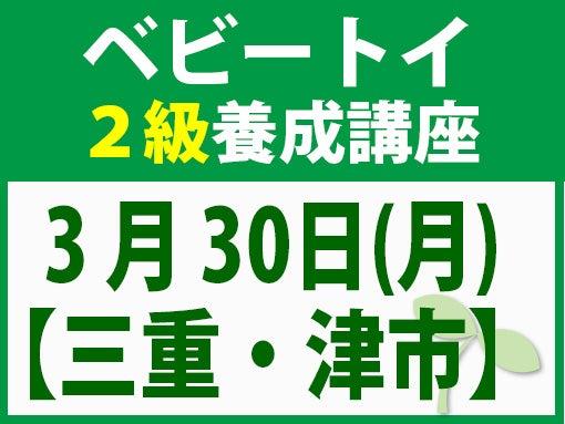 3/30 ベビートイ・インストラクター2級養成講座