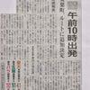 絆・・☆興味のある記事!☆(聖火3月26日午前10時出発 双葉町、ルートに追加決定!)の画像