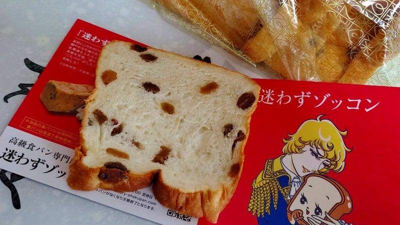 水戸 迷わ 食パン ず ぞっこん