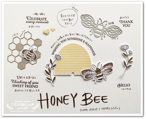 ハチのスタンプ