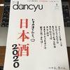 dancyu2020年3月号 日本酒2020の画像