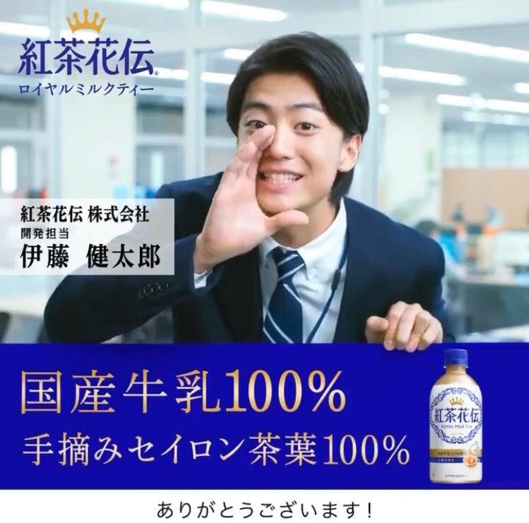伊藤 健太郎 紅茶 花 伝