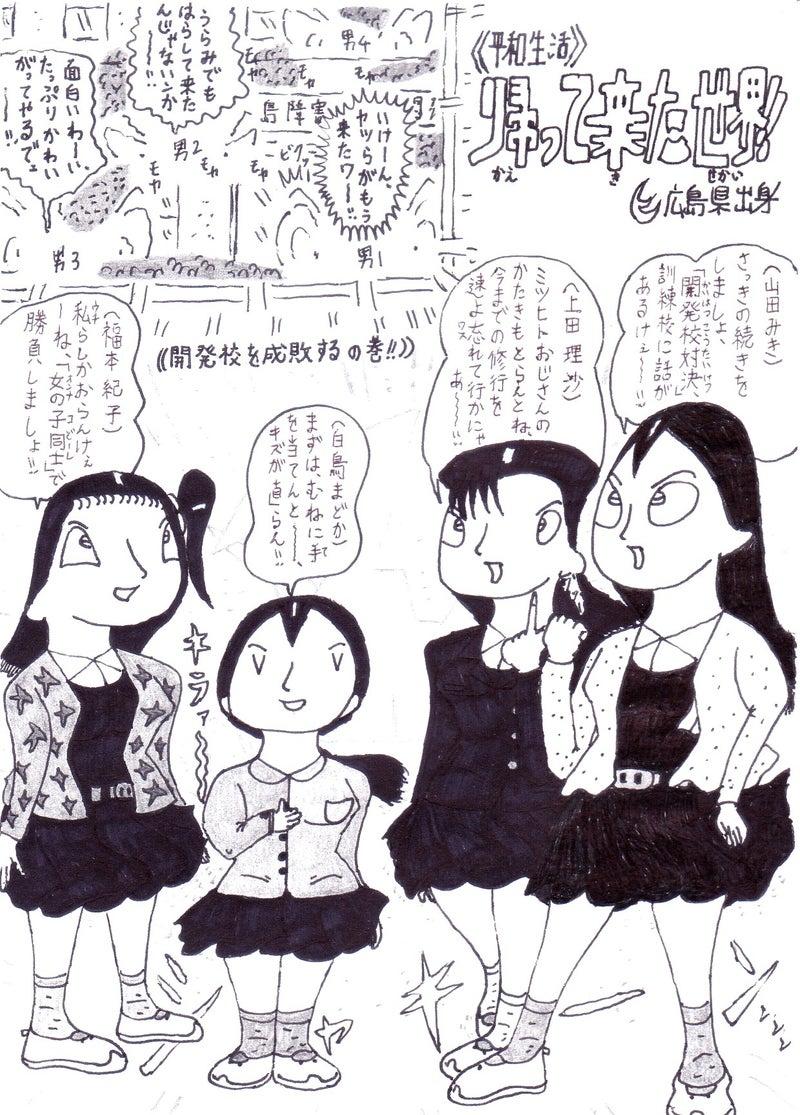 うらみ ん 漫画