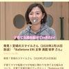 【メディア出演】発見!宮城のスマイルさん 2/16 放送の画像