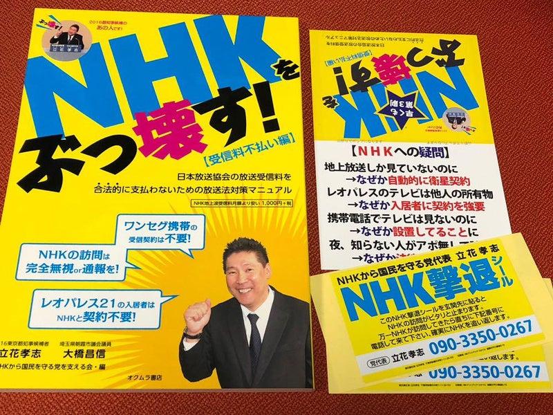 NHKをぶっ壊す!
