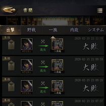 如く 獅子 2ch の 獅子の如く 率兵数の増やし方