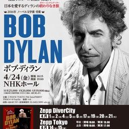画像 ボブ・ディラン、一夜限りのホール公演が決定!! の記事より 1つ目