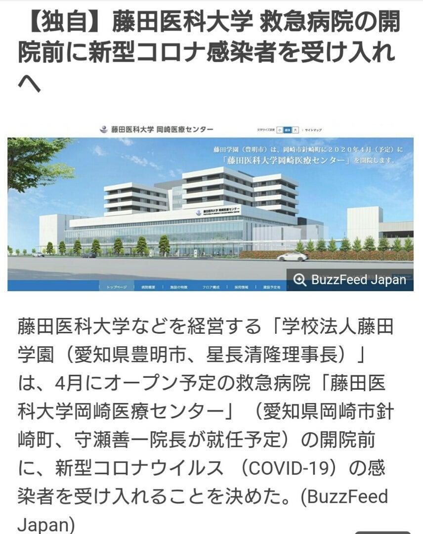 岡崎 病院 医科 藤田 大学