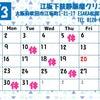 3月カレンダーの画像
