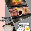 《焼肉松井》で食事。。。