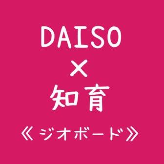 【ダイソー×知育】ジオボードで図形を学ぶ!!