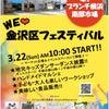3月22日、26日の地域イベントの画像