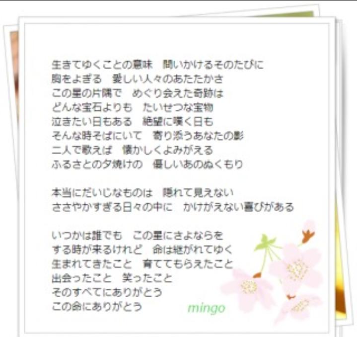 いのち mariya lyrics の takeuchi 歌