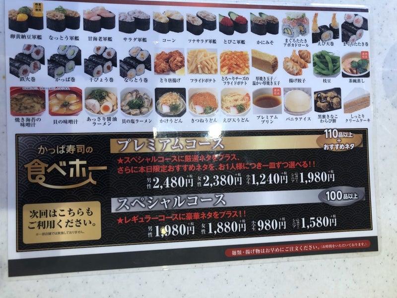 かっぱ 寿司 食べ ホー